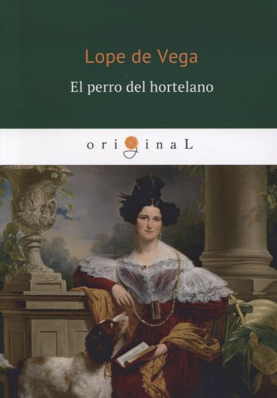 Vega L. El Perro del hortelano el corazon активный биогель cream 423 328