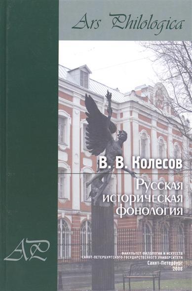 Колесов В. Русская историческая фонология