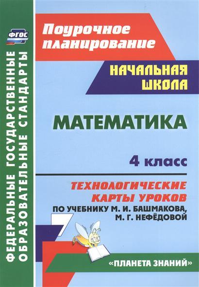 Математика. 4 класс. Технологические карты уроков по учебнику М.И. Башмакова, М.Г. Нефедовой