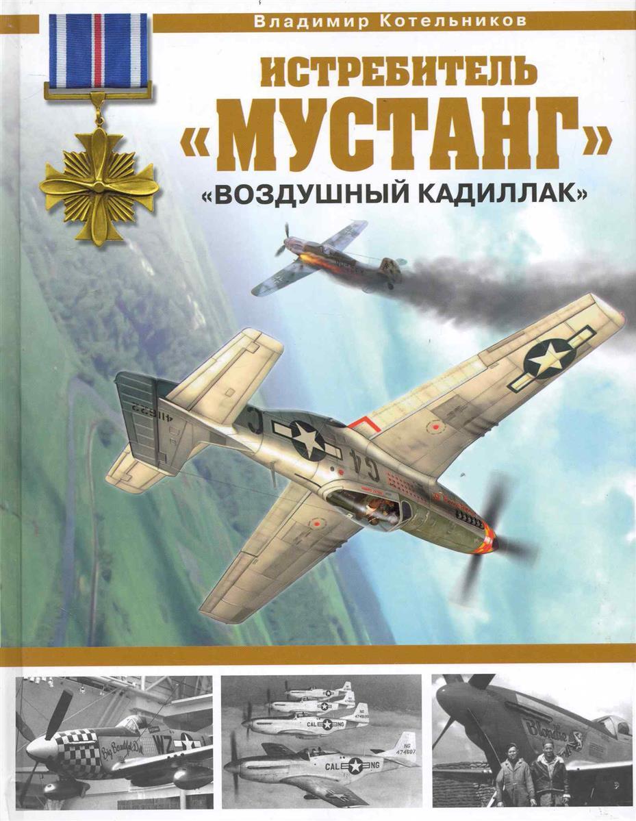 Истребитель Мустанг Воздушный кадиллак