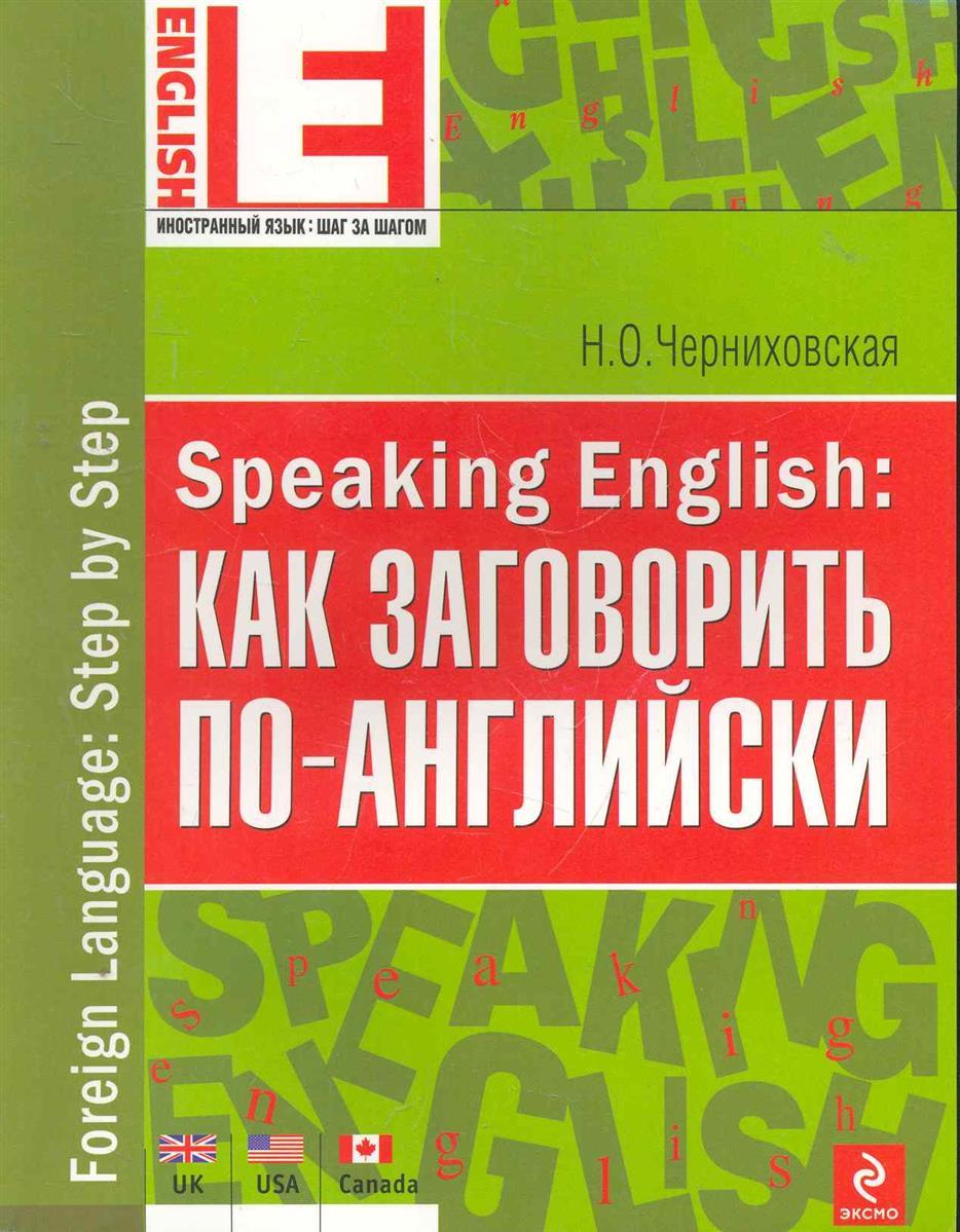 Черниховская Н. Speaking English Как заговорить по-английски черниховская н начни учить английский english start up cd isbn 9785699606665
