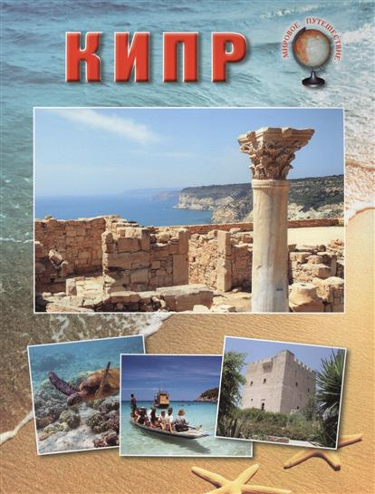 Малинина Е. Кипр малинина е кипр isbn 9785779348300