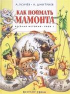 Как поймать мамонта. Веселая история. Урок 1