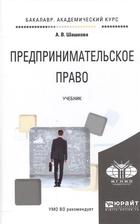 Предпринимательское право. Учебник для академического бакалавриата