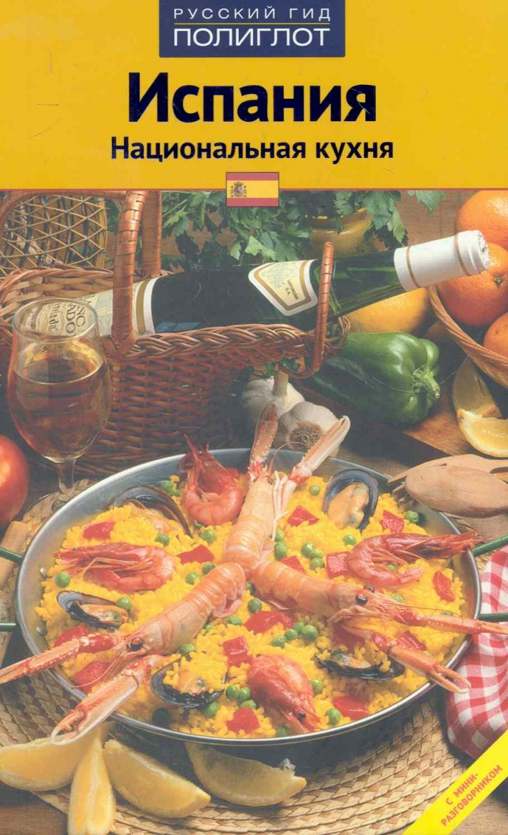 Путеводитель Испания Национальная кухня