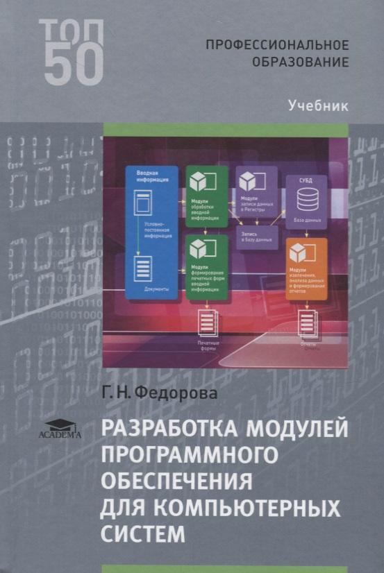 Федорова Г. Разработка модулей программного обеспечения для компьютерных систем. Учебник