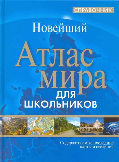 Новейший Атлас мира Справочник для школьника
