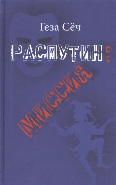 Сеч Г. Распутин: миссия