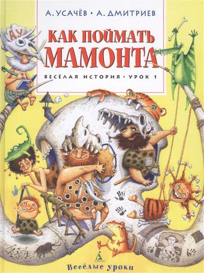 Усачев А., Дмитриев А. Как поймать мамонта. Веселая история. Урок 1