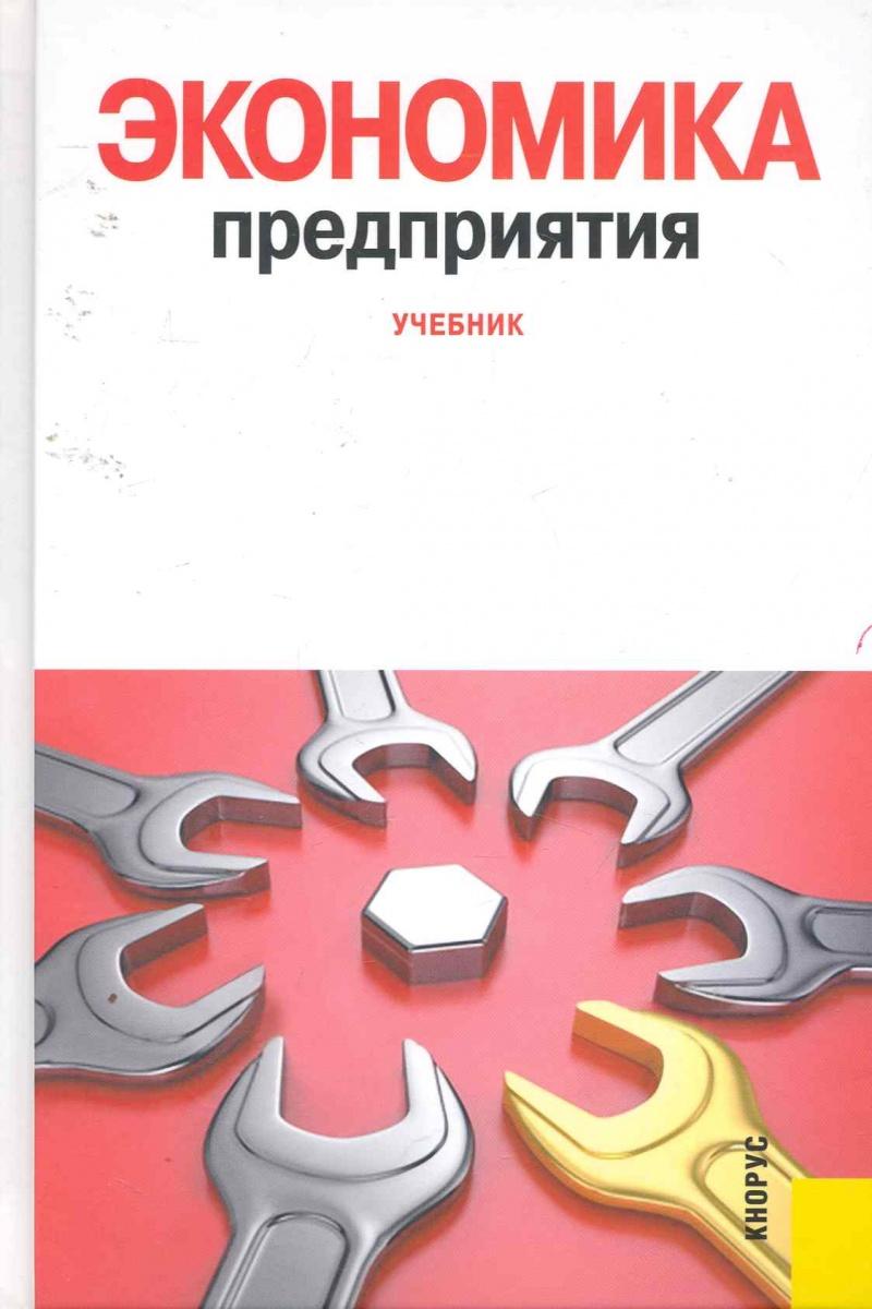 Экономика предприятия Учебник