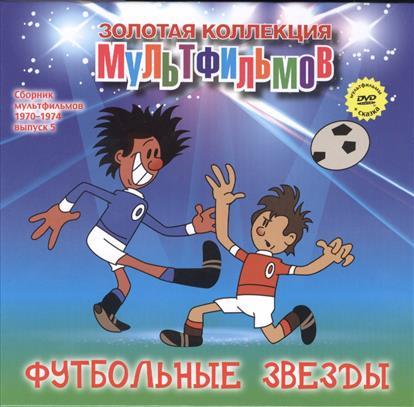 Дятлов А. (ред.) Футбольные звезды (+DVD Сборник мультфильмов 1970-1974. Выпуск 5)