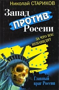 Запад против России За что нас ненавидят