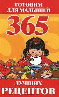 Синько И. 365 лучших рецептов Готовим для малышей