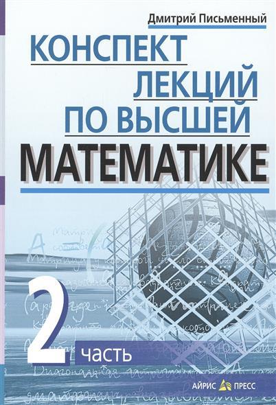 Письменный Д.: Конспект лекций по высшей математике ч.2