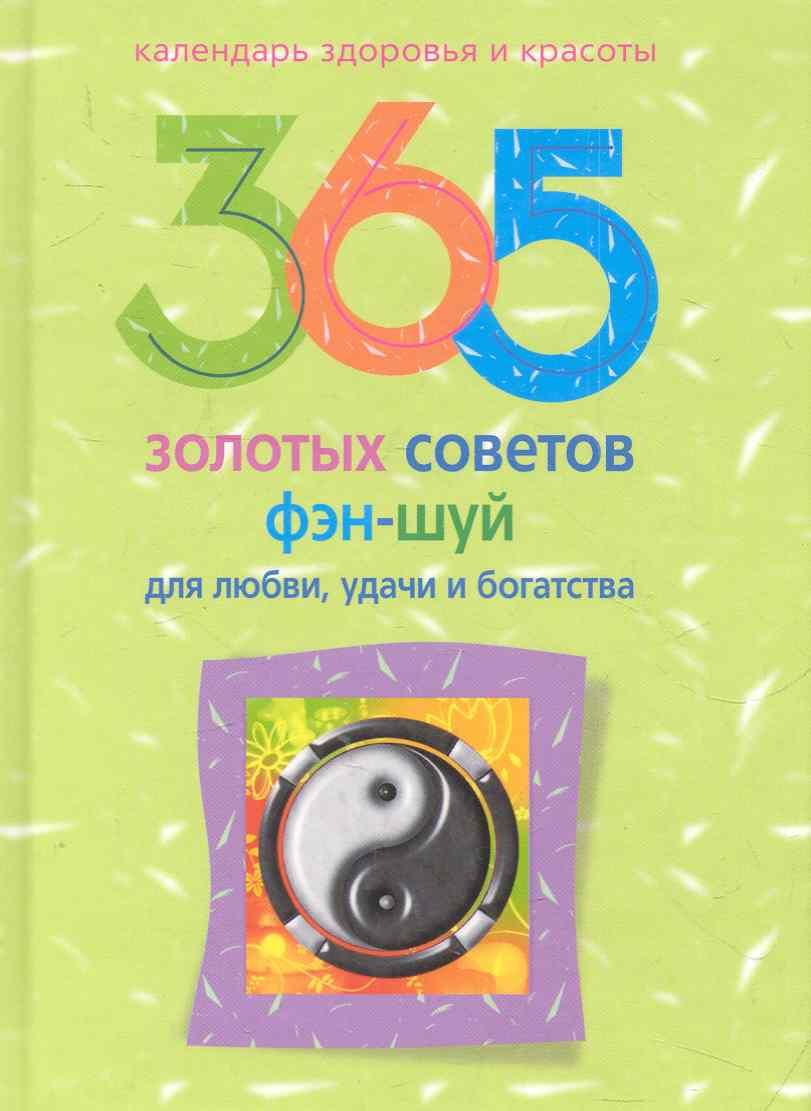 Ким А. (сост.) 365 золотых советов фэн-шуй для любви удачи и богатства