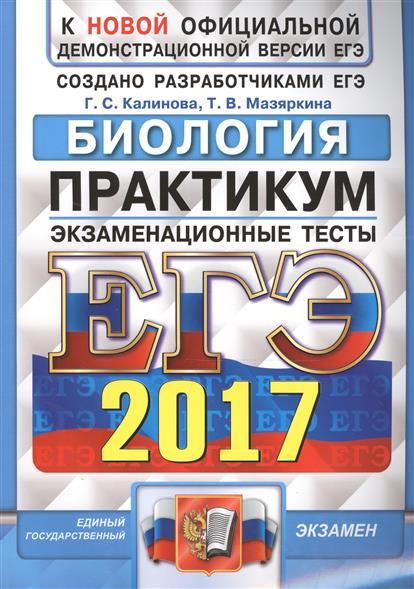 Калинова Г., Мазяркина Т. ЕГЭ 2017. ОФЦ Практикум. Биология. Экзаменационные тесты