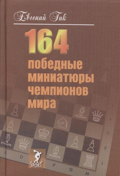 Гик Е. 164 победные миниатюры чемпионов мира