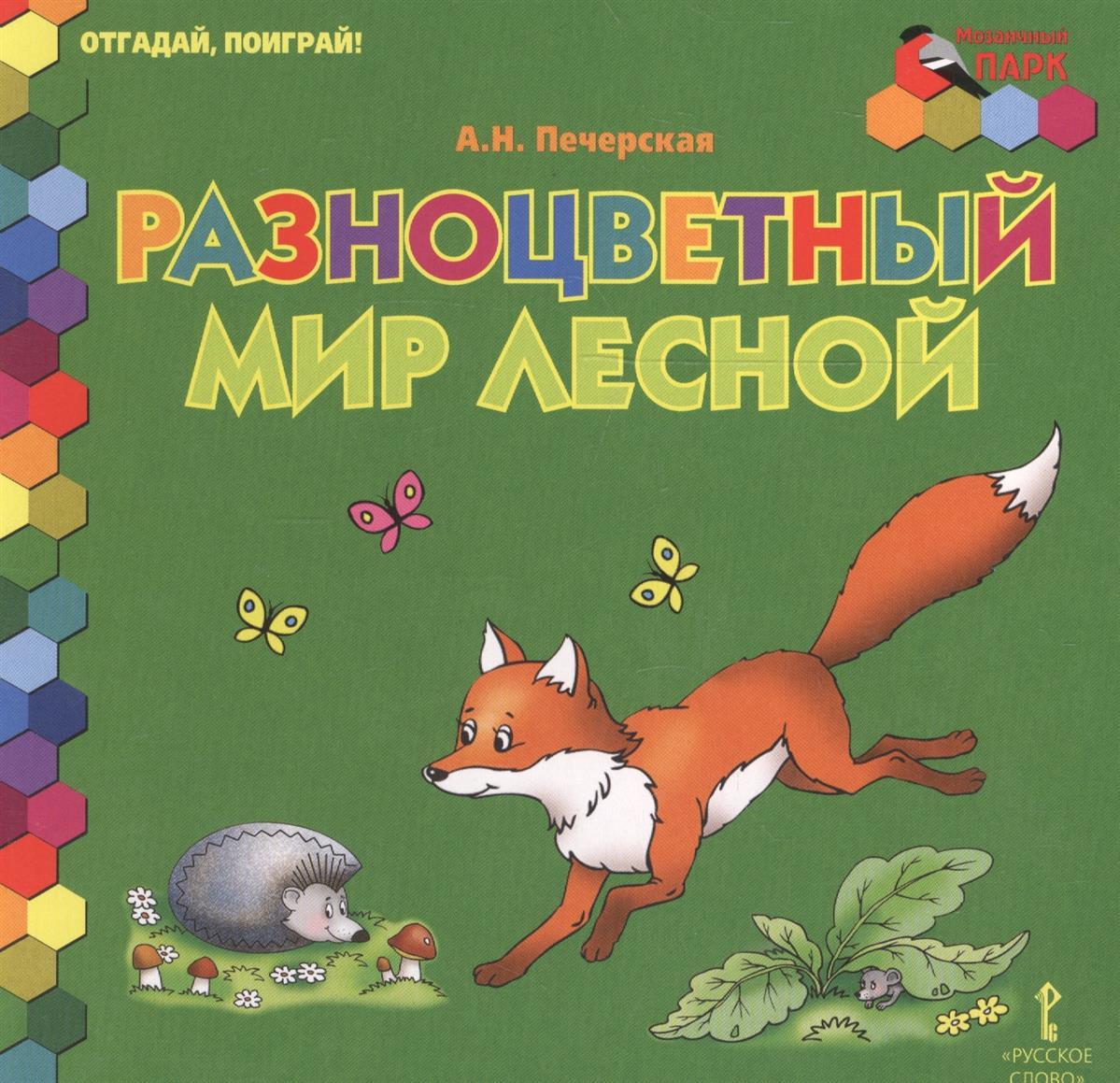 Печерская А. Разноцветный мир лесной наталья печерская одиннадцать… 1998 2009 стихи