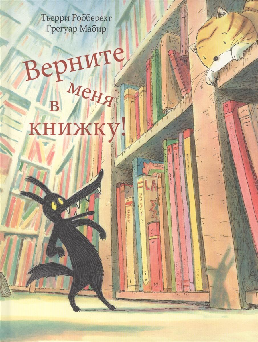Робберехт Т. Верните меня в книжку ISBN: 9785919215882