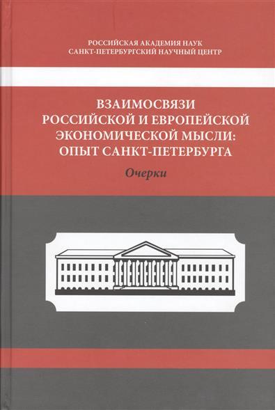 Взаимосвязи Российской и Европейской экономической мысли: Опыт Санкт-Петербурга. Очерки