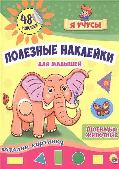 Погребняк К. (ред.) Полезные наклейки для малышей. Любимые животные. 48 наклеек детские наклейки монстер хай monster high альбом наклеек
