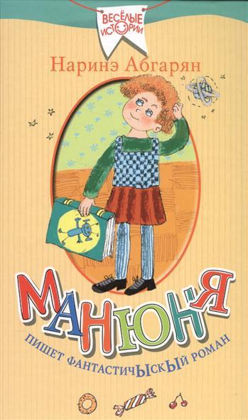 Абгарян Н. Манюня пишет фантастичыскый роман  абгарян н манюня пишет фантастичыскый роман