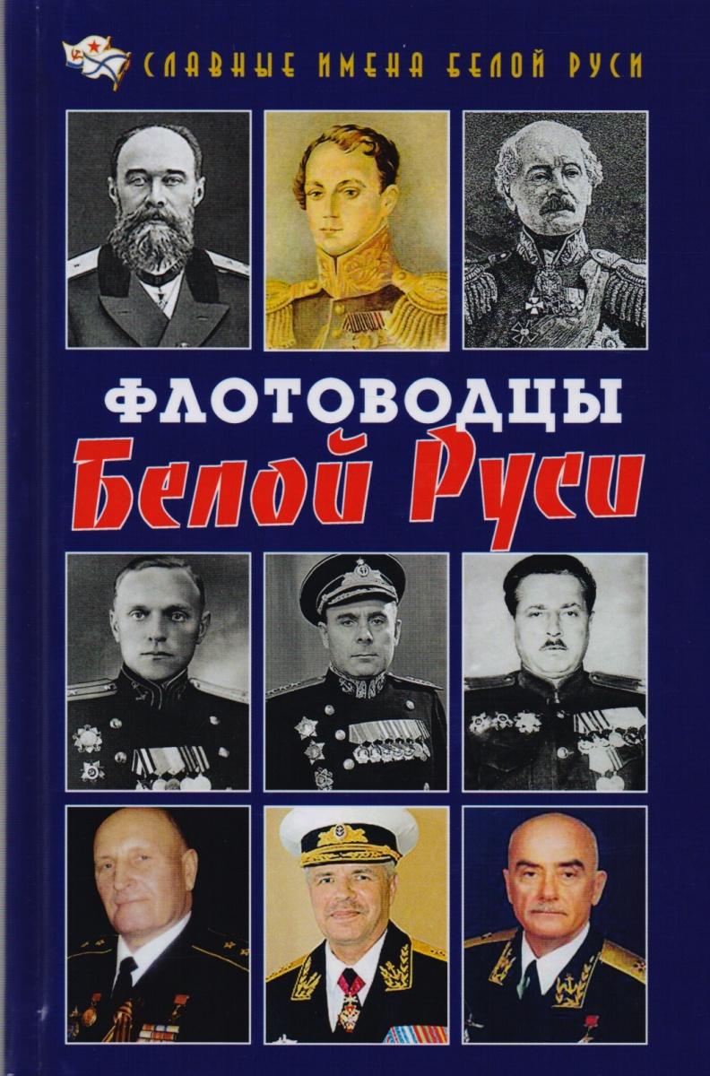 Малишевский Н. (сост.) Флотоводцы Белой Руси копылов н ред флотоводцы