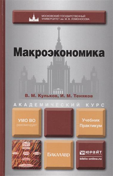 Макроэкономика. Учебник и практикум для академического бакалавриата