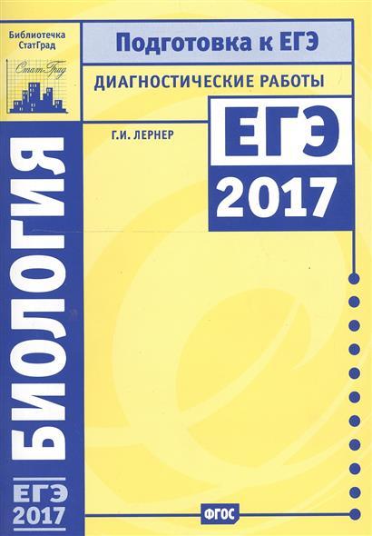 Биология. Подготовка к ЕГЭ  в 2017 году. Диагностические работы