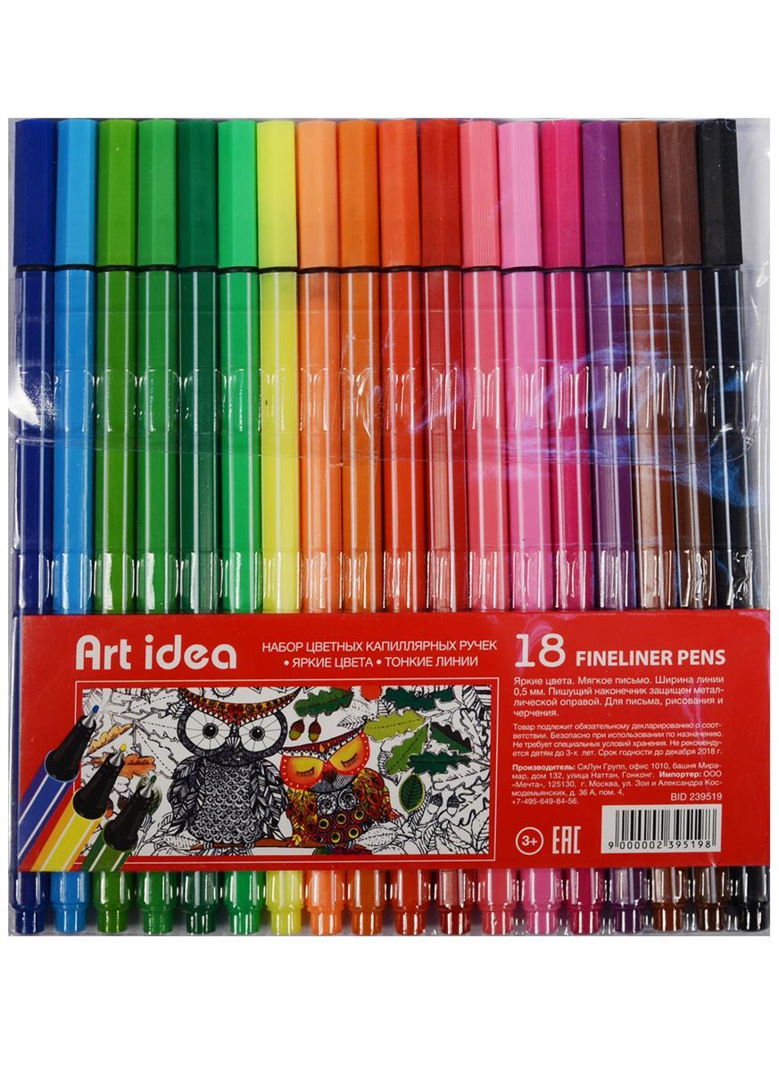 Ручки капиллярные, 18 цв., Art idea