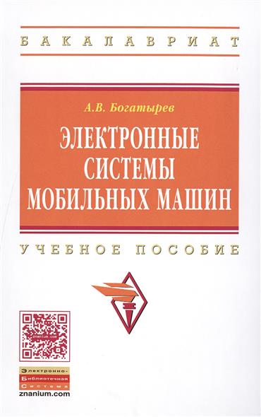 Электронные системы мобильных машин. Учебное пособие