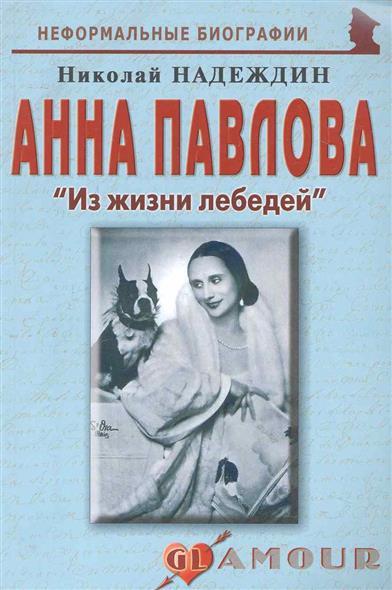 Анна Павлова Из жизни лебедей