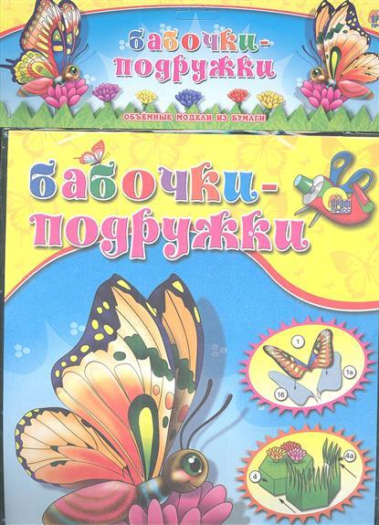Барабаш Е. Бабочки-подружки. Обьемные модели из бумаги