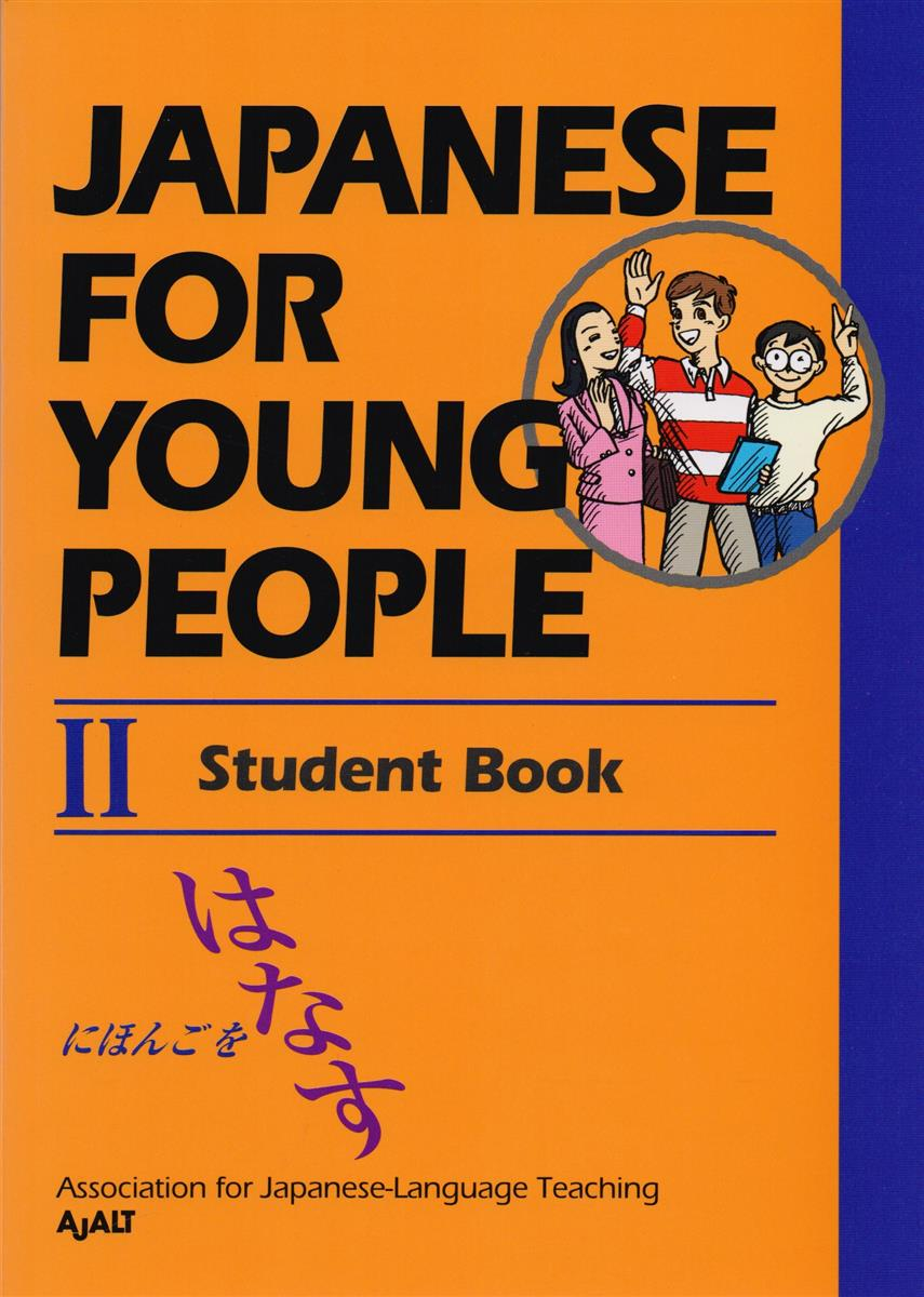 AJALT Japanese For Young People II: Student Book