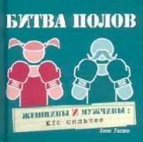 Уэлдон У. Битва полов ISBN: 5981241292 уэлдон у битва полов