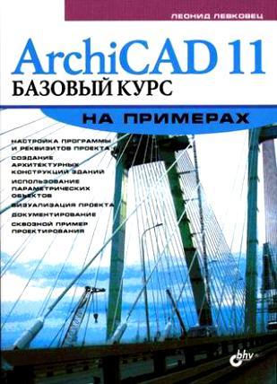 ArchiCAD 11 Базовый курс на примерах