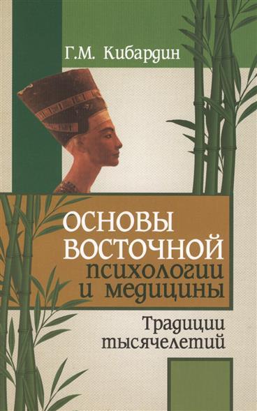 Основы восточной психологии и медицины. Традиции тысячелетий. 2-е издание