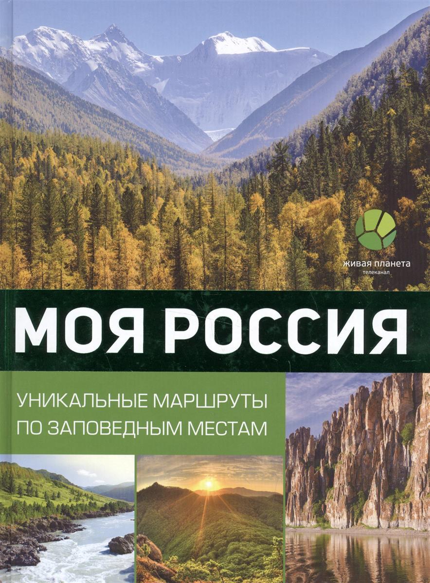 Горбатовский В. Моя Россия. Уникальные маршруты по заповедным местам