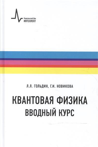 Гольдин Л., Новикова Г. Квантовая физика. Вводный курс николай делоне квантовая природа вещества