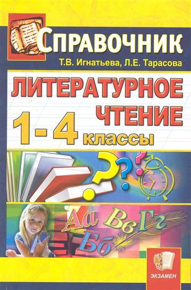 Литературное чтение 1-4 кл.