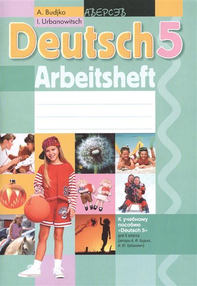 Deutsch. 5 класс. Немецкий язык. Рабочая тетрадь. К учебному пособию