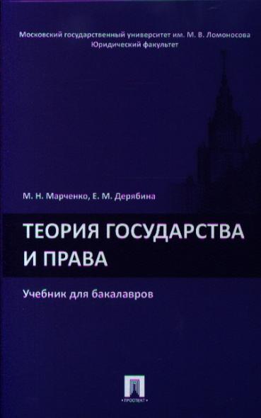 Марченко М., Дерябина Е. Теория государства и права. Учебник для бакалавров рассолов м теория государства и права учебник