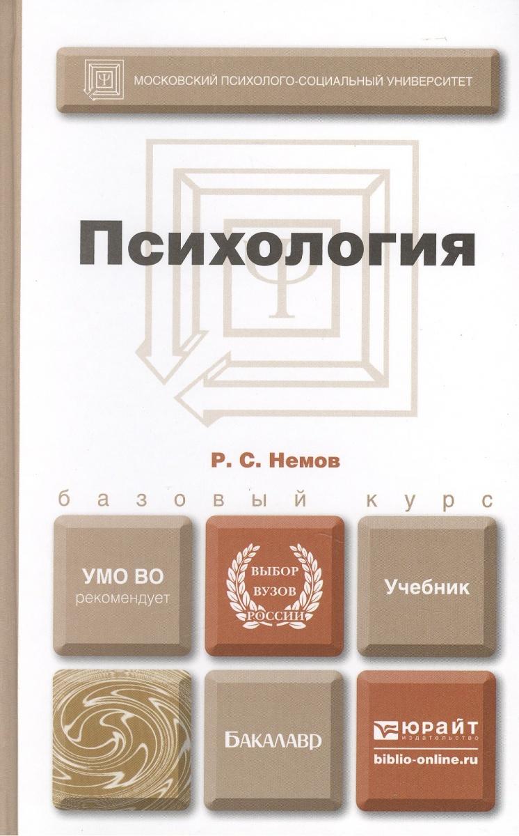 Немов Р. Психология. Учебник р с немов психология учебник для спо