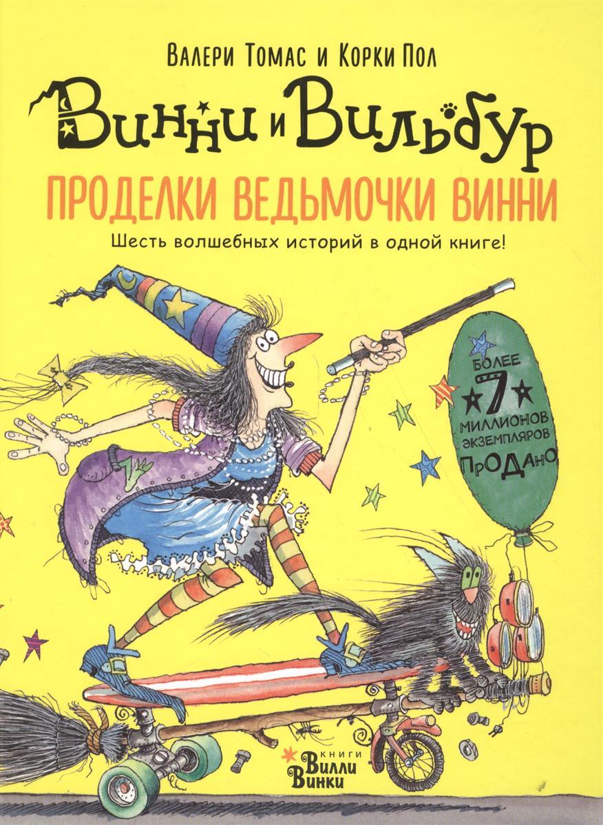 Томас В. Проделки ведьмочки Винни. Шесть волшебных историй в одной книге