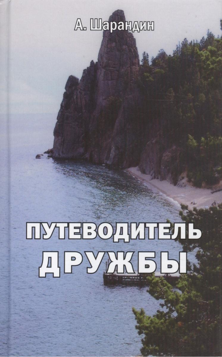 Шарандин А. Путеводитель дружбы ISBN: 9785918910153