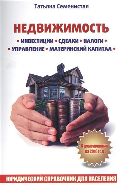 Недвижимость. Инвестиции, сделки, налоги, управление, материнский капитал. С изменениями на 2016 год