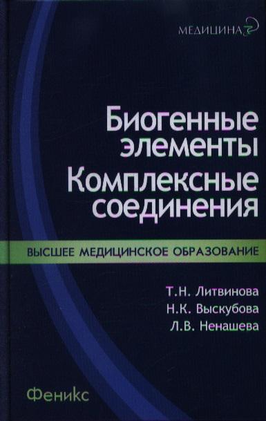 Литвинова Т.: Биогенные элементы: комплексные соединения