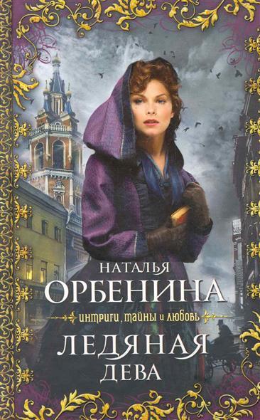 Орбенина Н. Ледяная дева орбенина н супруг для богини