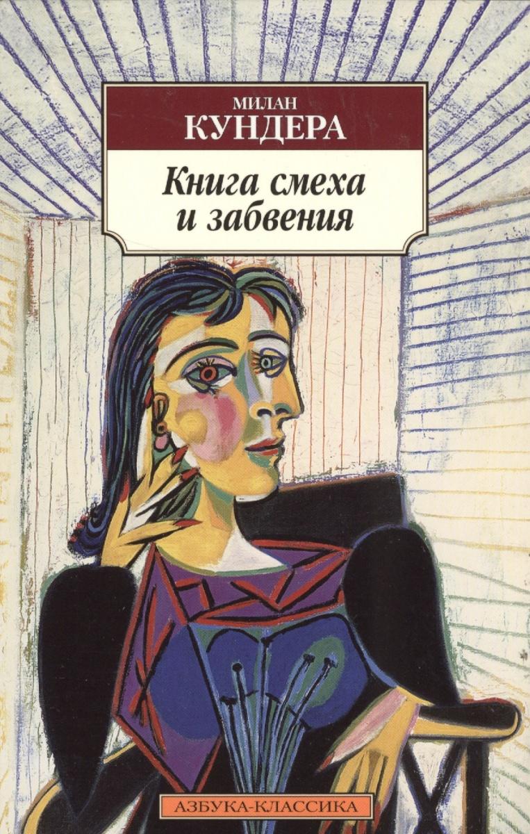 Кундера М. Книга смеха и забвения кундера м неведение роман