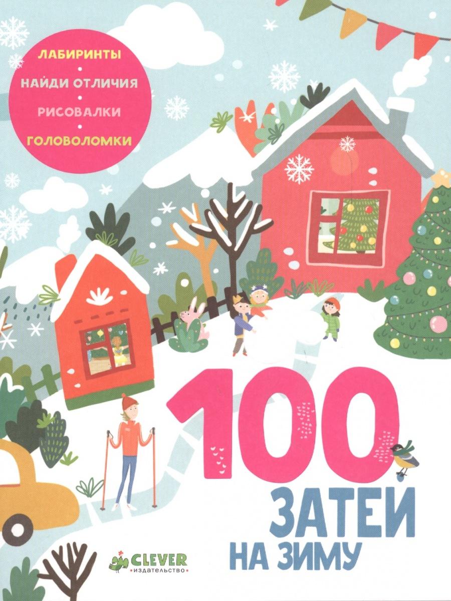 Алексеева Е. 100 затей на зиму алексеева е кит и другие морские животные